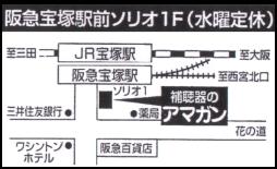 補聴器宝塚店 阪急宝塚ソリオ