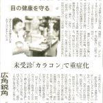 日本経済新聞(夕刊) カラコンと目