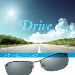 ドライブどきに快適なレンズ TK:アクティビュードライブ