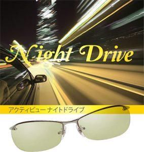 まぶしさを抑えながら視界を暗くさせない夜間運転用レンズ。