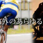 シーンに合わせたメガネレンズ&度付きサングラスレンズ サイクリング