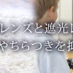 シーンに合わせたメガネレンズ  ゲーム/スマートホン等