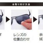 老眼鏡が必要な方々のスポーツ競技にご提案 NG:リーデング膜 Hydrotac