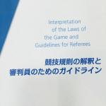 競技規則の解釈と審判員のためのガイドラインの表紙 画像