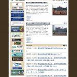 日本高等学校野球連盟HP