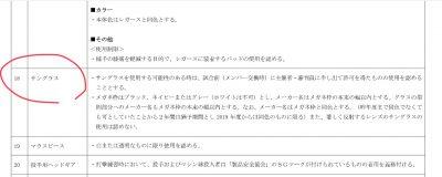 日本高等野球連盟のHP