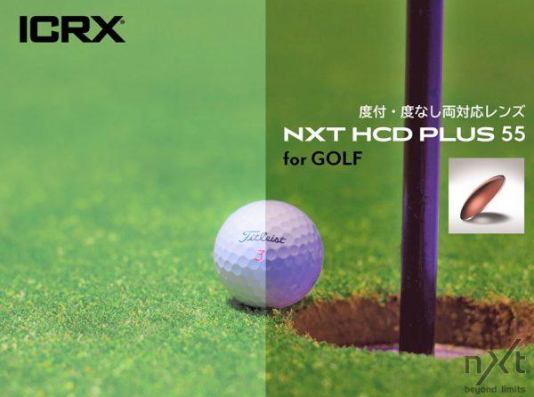 NXT HCD PLUS 55