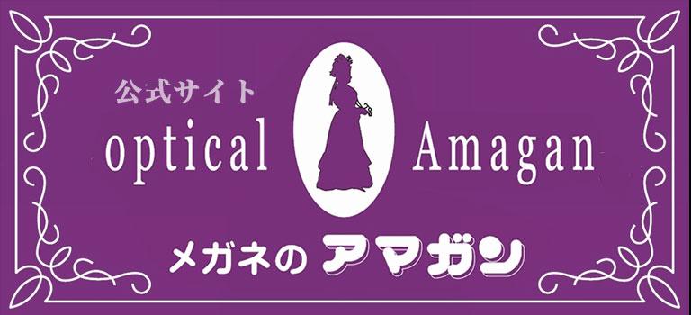 メガネのアマガン公式サイト