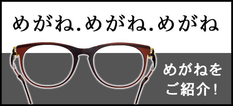 沢山のメガネをご紹介します