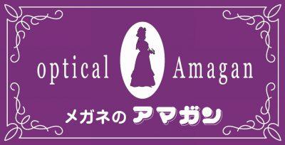メガネのアマガン公式ホームページ