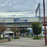 尼崎センタープール前駅